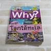 Why ? ตะลุยโลกใต้ทะเล พิมพ์ครั้งที่ 3 Lee, Kwang-Woong เรื่อง Park, Jang-Kwan ภาพ จอมขวัญ ช้างเพ็ง แปล***สินค้าหมด***