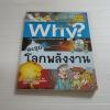 Why ? ตะลุยโลกพลังงาน Lee Kwang-Woong เขียน Park, Jong-Kwan ภาพ ณัฐพร อัศราวุฒิกิจ แปล***สินค้าหมด***