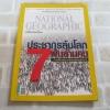 NATIONAL GEOGRAPHIC ฉบับภาษาไทย มกราคม 2554 ประชากรล้นโลก 7 พันล้านคน***สินค้าหมด***