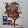 อัลบั้มภาพสีรวมผลงาน โทริยามะ อาคิระ