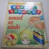 สนุกกับ...วิทยาศาสตร์ แบตเตอรี่และแม่เหล็ก พิมพ์ครั้งที่ 9 บาร์บารา เทย์เลอร์ เขียน กีรณา เหลืองหิรัญ แปล