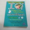IQ หนังสืออ่านเสริมระดับความฉลาดทางเชาว์ปัญญา 2 (ภาคกระตุ้นศักยภาพที่ซ่อนเร้น) ตอน ท้าสมองประลองปัญญา อวี่เถียน เรียบเรียง ไอรีน เป แปล