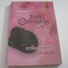สาวโคบาลสยบรัก (Branded) Tori Carrington เขียน ปิยะฉัตร แปล***สินค้าหมด***