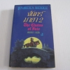 จันทร์มายา 2 (The Moon in The Water) Pamela Belle เขียน สองเรา แปล***สินค้าหมด***