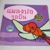 นิทานชวนหนูเรียนรู้ชีวิตสัตว์ แมลงปอรอบิน***สินค้าหมด***