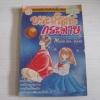 พระจันทร์กระดาษ เล่มเดียวจบ Fujimura Mari เขียน