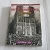 มหาวิหารแห่งนอเทรอ-ดามแห่งกรุงปารีส (Notre-Dame de Paris) Victor Hugo เขียน ดารณี เมืองมา แปล***สินค้าหมด***
