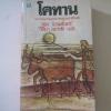 โคทาน พิมพ์ครั้งแรก เปรมจันทร์ เขียน กิติมา อมรทัต แปล***สินค้าหมด***