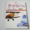 บินแหลก 12 รักทรมาน พิมพ์ครั้งที่ 6 อีแร้ง เขียน***สินค้าหมด***