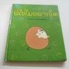 พี่ไข่ไม่อยากโต ทาดาชิ อาคิยามะ เรื่องและภาพ เมธินี นุชนาคา แปล***สินค้าหมด***