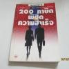 200 ภาษิตพิชิตความสำเร็จ พิมพ์ครั้งที่ 9 ฟางซูหัว รวบรวม รัถยา สารธรรม แปลและเรียบเรียง***สินค้าหมด***