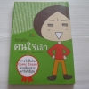 โทโมโกะ คนใจเล็ก ซูซูกิ โทโทโกะ เขียน จินนี่ สาระโกเศศ แปล***สินค้าหมด***