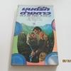 มนต์รักต่างดาว (Out of This World) Janet Joyce เขียน ปริญ ชินรัตน์ แปล***สินค้าหมด***