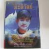 เด็กชายมะลิวัลย์ พิมพ์ครั้งที่ 9 ประภัสสร เสวิกุล เขียน***สินค้าหมด***