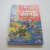 Magic English อภินิหารการ์ดภาษาอังกฤษถล่มโลกปีศาจ เล่ม 3 Lee Sang-Min เรื่องและภาพ วนิดา สุขญาติเจริญ แปล