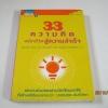 33 ความคิดพลิกชีวิตสู่ความสำเร็จ ซูเหม่ยจิ้ง, ริวงาวะ มิกะ และจางจวิน เขียน รำพรรณ รักศรีอักษร แปล***สินค้าหมด***