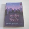 เฮอร์มักซ์ แทนทาม็อค ผจญภัย ตอน ภารกิจปิ๊งปั๊ง ไมเคิล โฮอาย เขียน กิตติชัย กิตติวรัญญู แปล