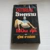 อันตราย (Outbreak) โรบิน คุ้ค เขียน สุวิทย์ ขาวปลอด แปล***สินค้าหมด***