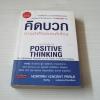 คิดบวก ความสำเร็จของคนคิดใหญ่ (The Power of Positive Thinking) พิมพ์ครั้งที่ 2 Norman Vincent Peale เขียน คีตวิภู แปลและเรียบเรียง
