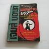 พยัคฆ์ร้าย 007 ตอน หักกรงเล็บอินเดียน (Brokenclaw) จอห์น การ์ดเนอร์ เขียน ศักดา บัญชาชน แปล***สินค้าหมด***