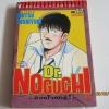 Dr. NOGUCHI ด้วยใจนักสู้ เล่ม 17 (เล่มจบ)