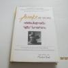 """คติเตือนใจสู่การเป็น """"ผู้ตื่น"""" ในการทำงาน (Awake At Work) ไมเคิล แคร์โรลด์ เขียน พัชรี เกรแฮม แปลและเรียบเรียง***สินค้าหมด***"""