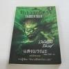 จักรวาลปีศาจ เล่ม 2 ตอน แสงมรณะ (The Demonata Demon Thief) Darren Shan เขียน พลอย โจนส์ แปล