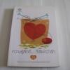 ความรู้สึกดี... ที่เรียกว่ารัก เล่ม 23 พิมพ์ครั้งที่ 2 รวมนักเขียน***สินค้าหมด***