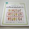 หนังสือลูกรักเรียนรู้คณิตศาสตร์ ชุดที่ 1 มาเรียงลำดับกันดีกว่า มิตสึมาสะ อันโน เรื่องและภาพ เมธินี นุชนาคา แปล***สินค้าหมด***