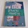 รู้ทันงานก่อสร้าง ศักดา ประสานไทย เขียน***สินค้าหมด***
