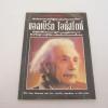 แอลเบิร์ต ไอน์สไตน์ พิมพ์ครั้งที่ 5 Fiona Macdonald เขียน กีรณา เหลืองหิรัญ แปล***สินค้าหมด***