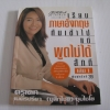 เรียนภาษาอังกฤษกันเข้าไป แต่พูดไม่ได้สักที เล่ม 1 พิมพ์ครั้งที่ 39 ครูเคท เนตรปรียา (มุสิกไชย) ชุมไชโย เขียน***สินค้าหมด***