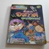 หนังสือการ์ตูนชุด อัจฉริยะวิทยาศาสตร์ ตอน สำรวจอวกาศสุดมหัศจรรย์ Shin Gang-Bok เขียน Park Jong-ho ภาพ ธนรัตน์ ทีฆพงศ์ แปล***สินค้าหมด***