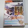 คู่มือเฉลยเกม XBOX360 & PS2 GUNDAN MUSOU 2