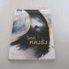 วิหคหลงรัง (Grass for His Pillow) พิมพ์ครั้งที่ 5 ลิอัน เฮิร์น เขียน วันเพ็ญ บงกชสถิตย์ แปล