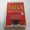 MBA เรียนด้วยตนเอง พิมพ์ครั้งที่ 4 Steven Stralser, Ph.D. เขียน ณัฐยา สินตระการผล แปล***สินค้าหมด***