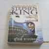 จากบิวอิก 8 (From 8 A Buick) Stephen King เขียน สุวิทย์ ขาวปลอด แปล***สินค้าหมด***