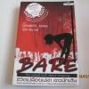 ชีวิตเปลือยเปล่า สาวนักเต้น (Bare The naked truth about stripping) Elisabeth Eaves เขียน นุจรี เอ็น.วารี แปล