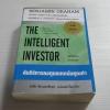 คัมภีร์การลงทุนแบบเน้นคุณค่า (The Intelligent Investor) Benjamin Graham เขียน พรชัย รัตนนนทชัยสุข แปลและเรียบเรียง***สินค้าหมด***
