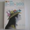 กิน ดื่ม เที่ยว 3 > 30 > 300 เล่ม 2***สินค้าหมด***