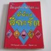 พี่น้องสี่กะรัต (The Diamond Girls) Jacqueline Wilson เขียน Nick Sharratt ภาพ ปิยะภา แปล***สินค้าหมด***