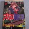 สามอันตราย (MARIA RAW) เล่มเดียวจบ ฮิโรชิ คาโดตะ เขียน