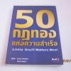 50 กฏทองแห่งความสำเร็จ (Little Stuff Matters Most) Bernie Brillstein & David Rensin เขียน อัฎษมา อนงคณะตระกูล แปล***สินค้าหมด***