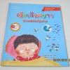 หนังสือจุดประกายคิด ชุด รู้วิทย์ คิดเป็น เม็ดเลือดขาว นักรบพิทักษ์สุขภาพ คิม จิ ฮยุน เเขียน นัมคุง ซัน ฮา ภาพ กันต์ วงก์พงศา แปล***สินค้าหมด***