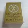 เกมล่าท้ามรณะ (The Calling) James Frey เขียน ธนัชชา ศักดิ์สยามกุล แปล