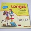 หนังสือเสริมความรู้คณิตศาสตร์ ชุด เปิดประตูรู้คณิต บวกคูณให้เพิ่มขึ้น Steve Way & Felicia Law เรื่อง Mark Beech ภาพ วรรณกร วุฒิวัฒน์ แปล***สินค้าหมด***