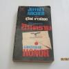 พินัยกรรมอันตราย (A Matter of Honor) Jeffrey Archer เขียน สุวิทย์ ขาวปลอด แปล***สินค้าหมด***