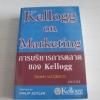การบริหารการตลาดของ Kellogg (Kellogg on Marketing) Dawn Lacobucci & Philip Kotler เขียน ณัฐยา สินตระการผล แปล***สินค้าหมด***