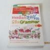 ขนมต็อกสุดจี๊ด พิชิต Grammar เล่ม 1 ซอกดงยอน เรื่องและภาพ นันท์นิชา หาญระพีพงศ์ แปล