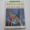 สัตว์ประหลาดแห่งทะเลสาบ (The Malibu Monster) เจสสิก้า ไรอัน เขียน ลมุล รัตนากร แปล***สินค้าหมด***